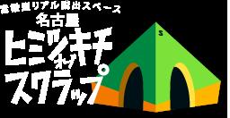 実験型リアル脱出スペース 名古屋ヒミツキチオブスクラップ