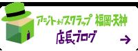 アジトオブスクラップ 福岡・天神