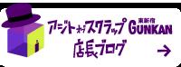 アジトオブスクラップ東新宿 GUNKAN