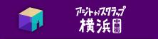 アジトオブスクラップ横浜
