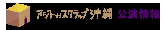 アジトオブスクラップ沖縄 公演情報