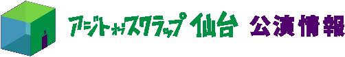 アジトオブスクラップ仙台 公演情報
