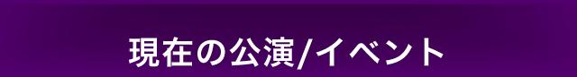 現在の公演/イベント