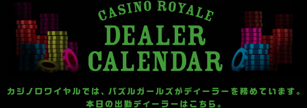 CASINO ROYALE DEALER CALENDAR