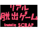 リアル脱出ゲーム produced by SCRAP