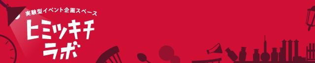 実験型イベント企画スペース ヒミツキチラボ
