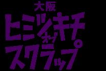 himitsu_kichi_of_scrap.png