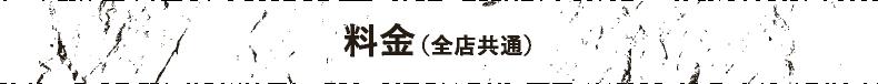 料金(全店共通)