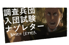 調査兵団入団試験ナゾレター
