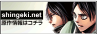 shingeki.net 原作はコチラ