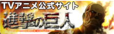 TVアニメ公式サイト 進撃の巨人