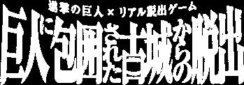 進撃の巨人 x リアル脱出ゲーム 巨人に包囲された古城からの脱出