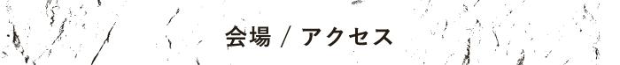 会場/アクセス