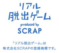 リアル脱出ゲーム produced by SCRAP 「リアル脱出ゲーム」は株式会社SCRAPの登録商標です。