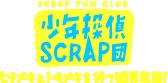 SCRAP FUN CLUB 少年探偵SCRAP団 ヒラメキとトキメキを持つ団員募集!