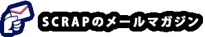SCRAPのメールマガジン