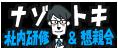ナゾトキ社内研修・懇親会