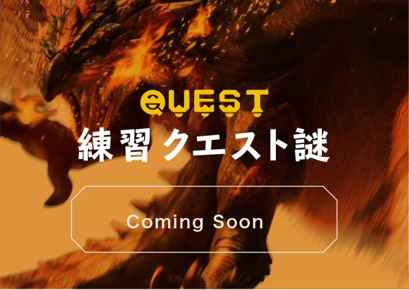 QUEST 練習クエスト 謎 coming soon