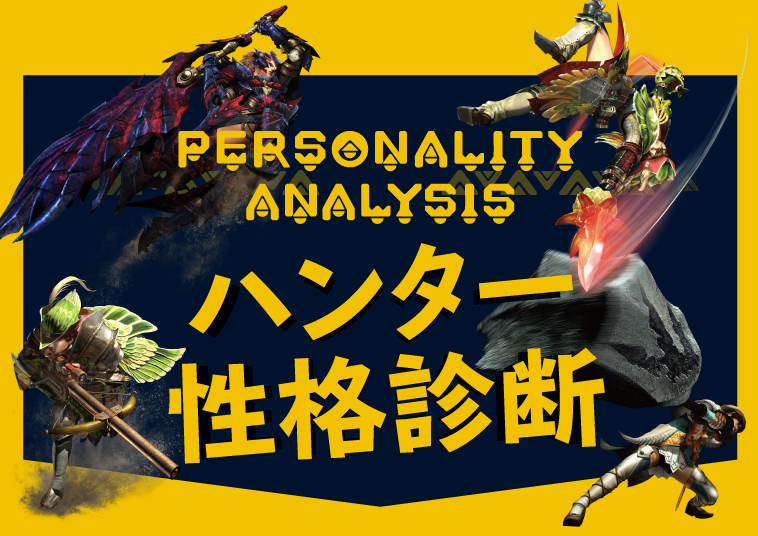 PERSONALITY ANALYSIS ハンター性格診断