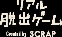 リアル脱出ゲーム Created by SCRAP