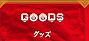 GOODS グッズ
