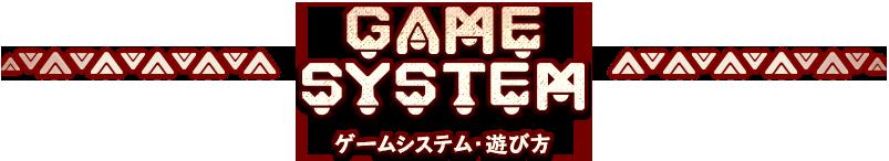 GAME ゲームシステム・遊び方