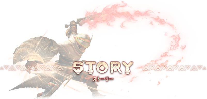 STORY ストーリー