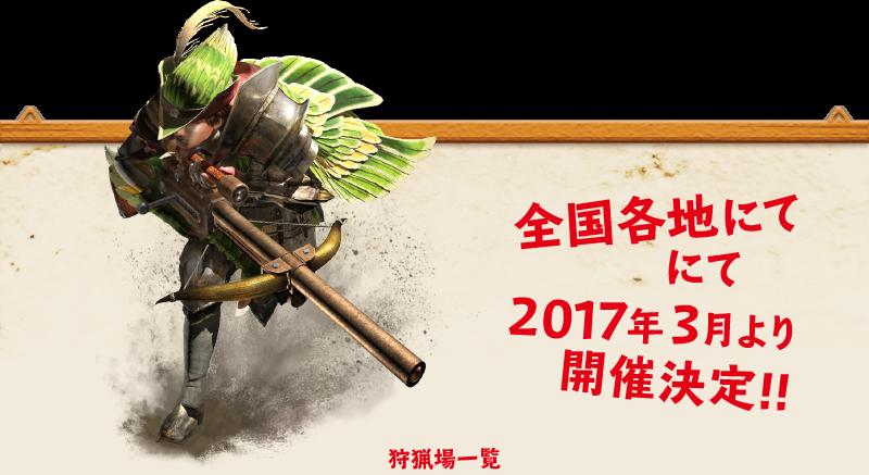 全国各地にて2017年3月より開催決定!! 狩猟場一覧