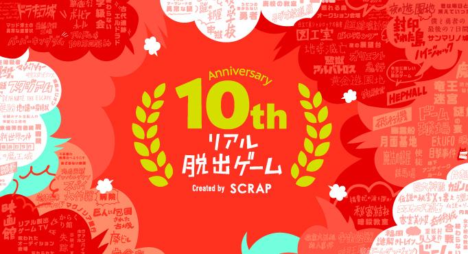 リアル脱出ゲーム10周年キャンペーン実施中!