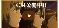 CM公開中!!