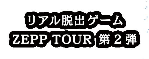 リアル脱出ゲーム ZEPP TOUR 第2弾