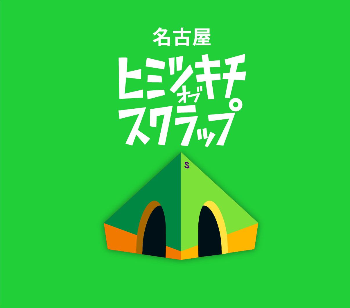 名古屋ヒミツキチオブスクラップ