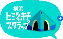 横浜ヒミツキチオブスクラップ