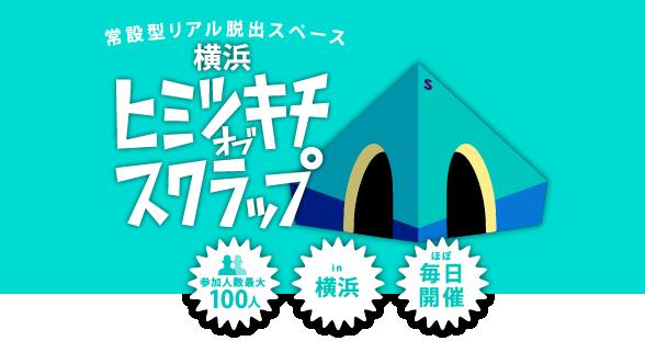 実験型リアル脱出スペース 横浜ヒミツキチオブスクラップ