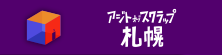 アジトオブスクラップ札幌