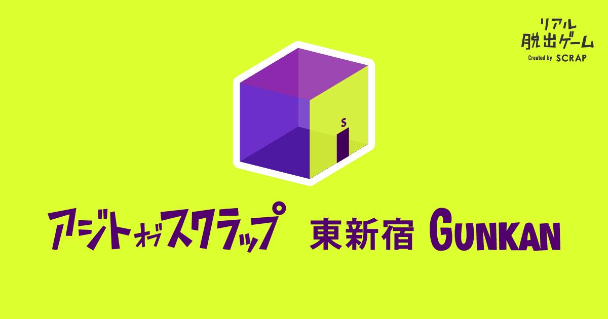 アジトオブスクラップ 東新宿 GUNKAN