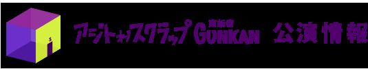 アジトオブスクラップ東新宿GUNKAN 公演情報