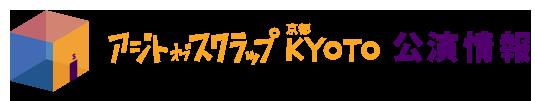 アジトオブスクラップ京都 公演情報