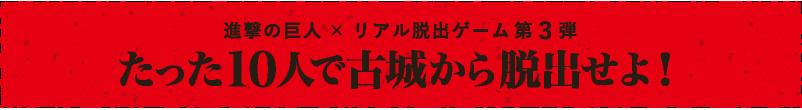 進撃の巨人×リアル脱出ゲーム第3弾 たった10人で古城から脱出せよ!