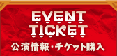 EVENT TICKET 公演情報・チケット購入