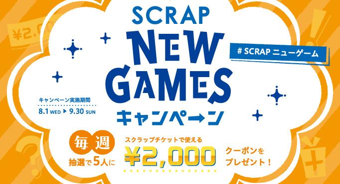 SCRAP NEW GAMES キャンペーン