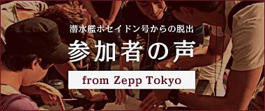参加者の声 from ZeppTokyo